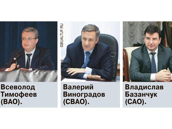 В Москве сменились префекты трёх округов