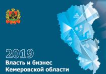 C региональными элитами познакомит календарь-справочник «Власть и бизнес – 2019»
