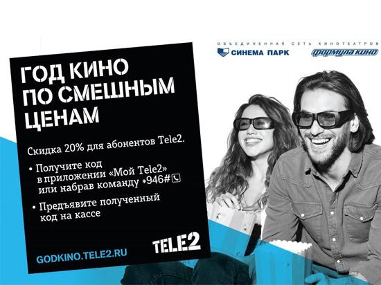 В кино с Tele2