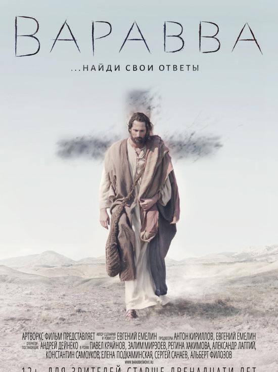 Библейская история о Варавве появится на широком экране