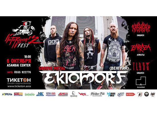 Венгерская грув-метал группа Ektomorf станет хэдлайнером международного фестиваля тяжелой музыки в Кыргызстане