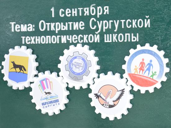 В Сургуте открылась первая вгороде технологическая школа