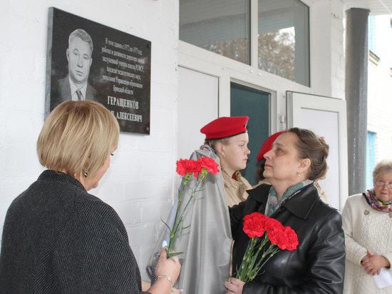 В Новозыбковском районе Брянской области состоялось открытие мемориальной доски памяти заслуженного учителя Российской Федерации Ивана Алексеевича Геращенкова