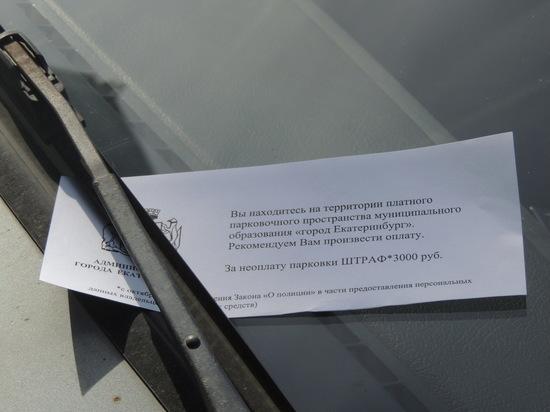 Мэрия Екатеринбурга пытается заработать с помощью штрафов за парковки