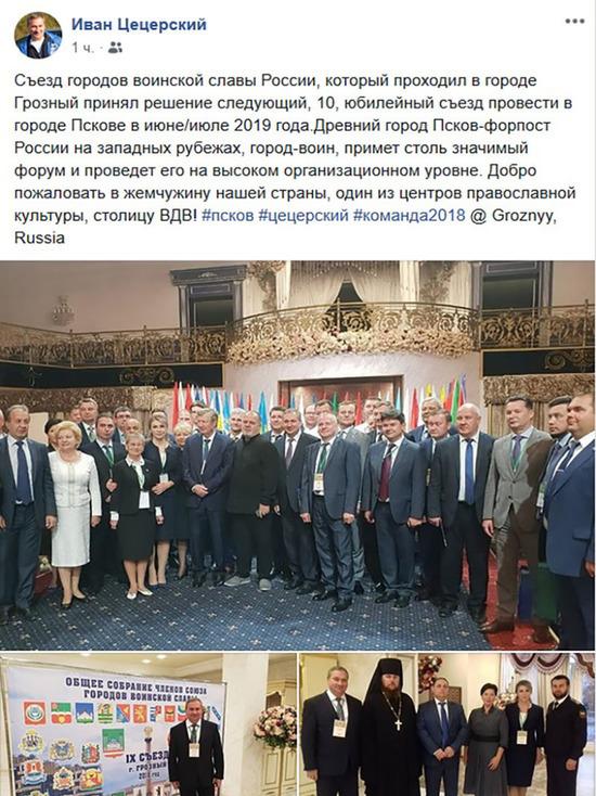 Глава Пскова пригласил города воинской славы в столицу ВДВ