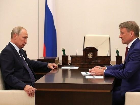 Греф пообещал Путину существенное снижение средней ставки по ипотеке