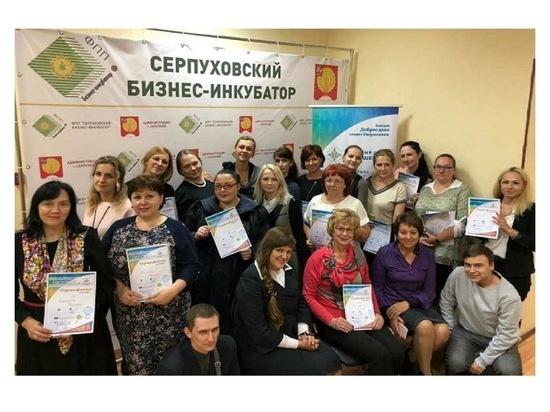 В Серпухове состоялся семинар о социальном предпринимательстве