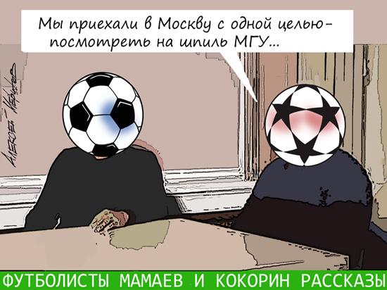 Кокорин и Мамаев обокрали Россию: ноги без головы