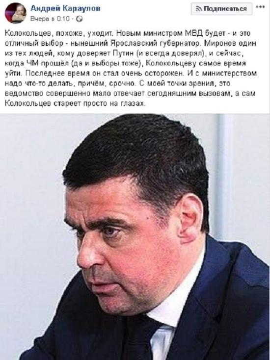 Дмитрий Миронов уходит с поста губернатора - он новый руководитель МВД?
