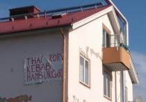 Жители глубинки в благополучной Европе сталкиваются с теми же реалиями, что и население карельских районов