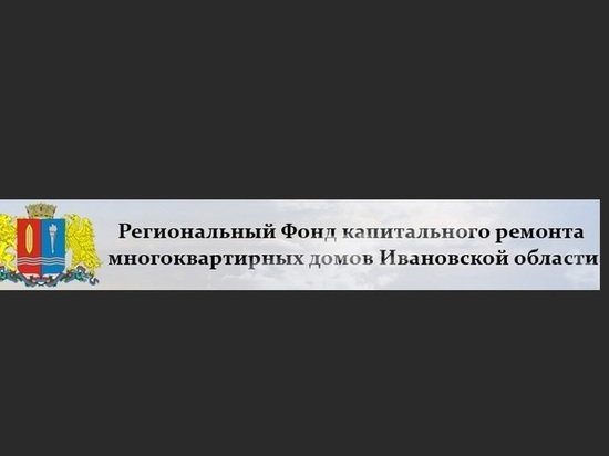 Бардак и нарушения: в фонде капитального ремонта Ивановской области прошли обыски