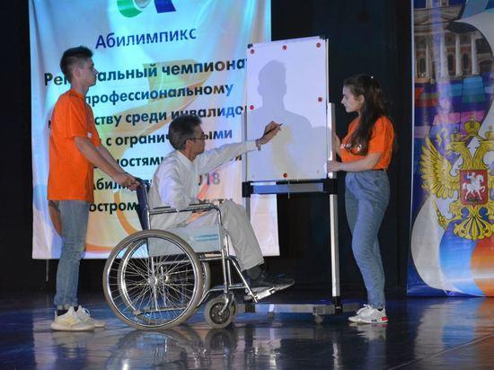 Чемпионат профмастерства для особых людей «Абилимпикс» стартовал в Костромской области