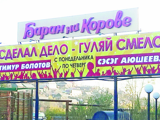 Раскрыта тайна улан-удэнского ресторана «Баран на корове»