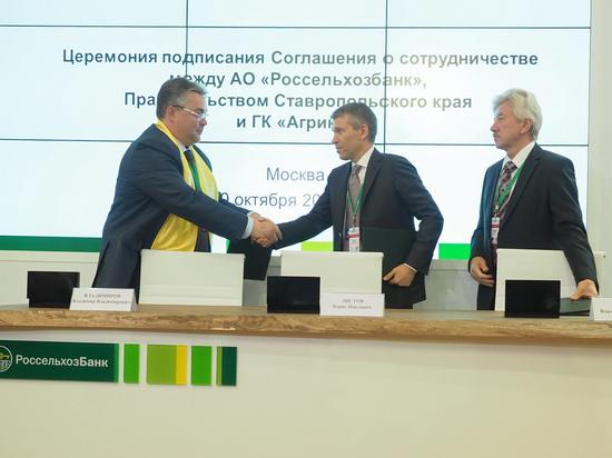 Ставрополье заключило на «Золотой осени» инвестсоглашения на 8 млрд рублей