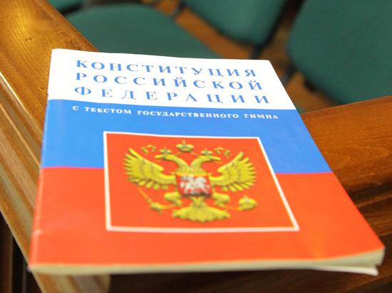В российской Конституции не заметили «бомбу»
