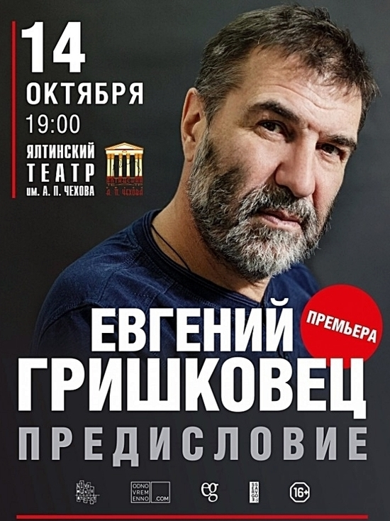 Театральная афиша Крыма с 11 по 17 октября