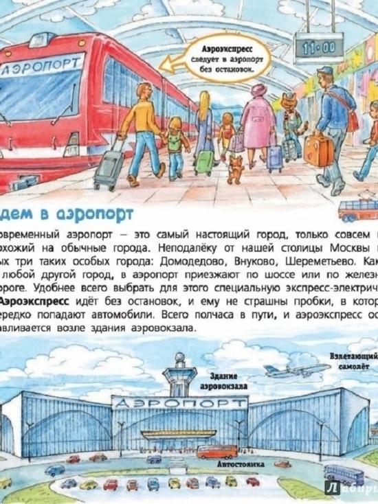 «Имперская пропаганда»: Украина запретила детскую книжку популяризатора науки