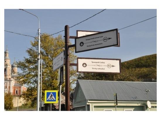 В Серпухове установили новую навигацию для туристов