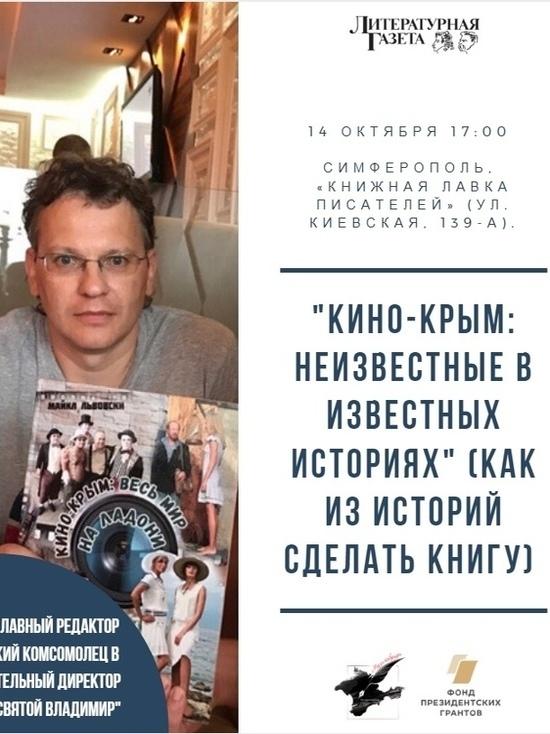 #МузаТавриды_лекториум приглашает: