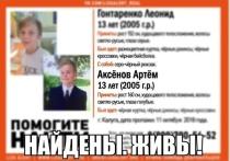 Пропавших в Калуге двух школьников нашли живыми и здоровыми