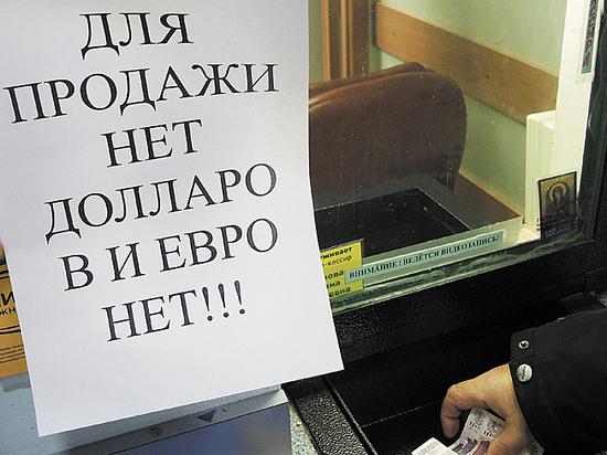 Доллар по 500: отказ от американской валюты ударит по россиянам