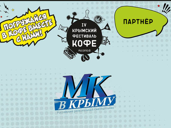 В Крыму выбирают победителя конкурса «Моя кофейная история»