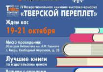 В библиотеке имени Горького состоится выставка-ярмарка