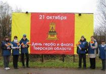 В Тверской области отметят День герба и флага