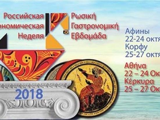 На гастрономической неделе в Греции будут угощать блюдами архангельской кухни