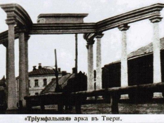 На Полуциркульной площади в Твери были Триумфальные ворота