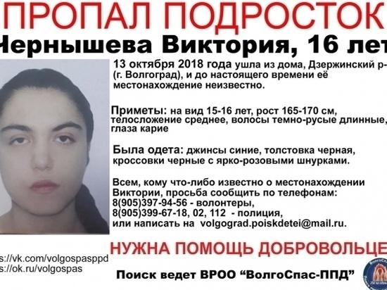 В Волгограде четвертый день ищут пропавшую 16-летнюю девушку