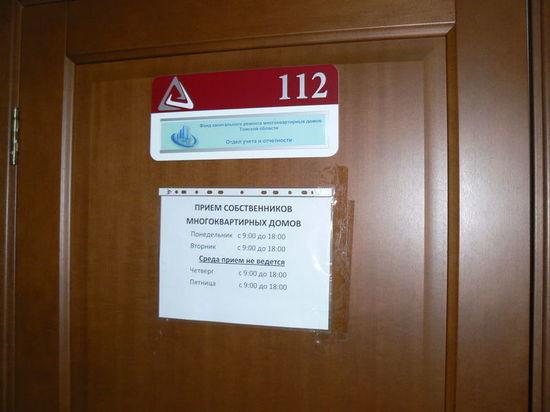 Томский фонд капремонта заработал на процентах с собранных с томичей денег более 100 миллионов