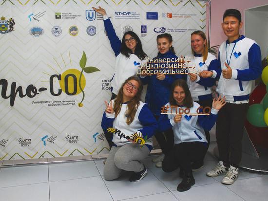 Югорские студенты учатся инклюзивному добровольчеству