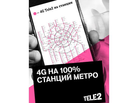 Tele2 полностью покрыл московское метро сетью 4G