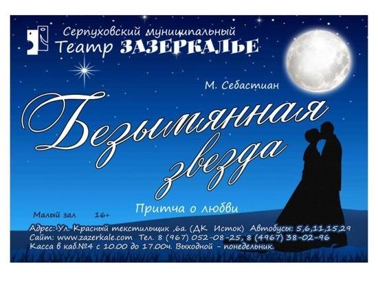 Серпуховичей приглашают на премьеру спектакля «Безымянная звезда»
