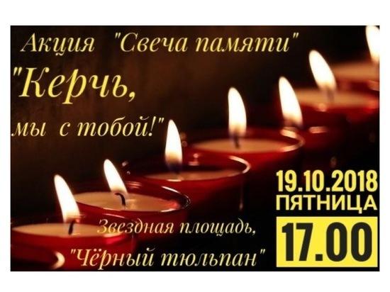 В Серпухове состоится свеча памяти «Керчь, мы с тобой!»