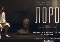 В уфимский прокат выходит «Лоро» - фильм о Сильвио Берлускони