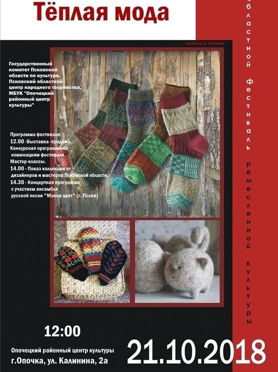 Фестиваль «Тёплая мода» пройдёт в Опочке