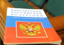 Что стоит поменять в Конституции России