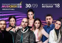 Реальность премии MusicBox-2018