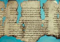 Часть Курманских рукописей, также известных как свитки Мёртвого моря, в действительности могут не иметь древнего происхождения