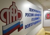 Волгоград корректирует соцподдержку в связи с пенсионной реформой