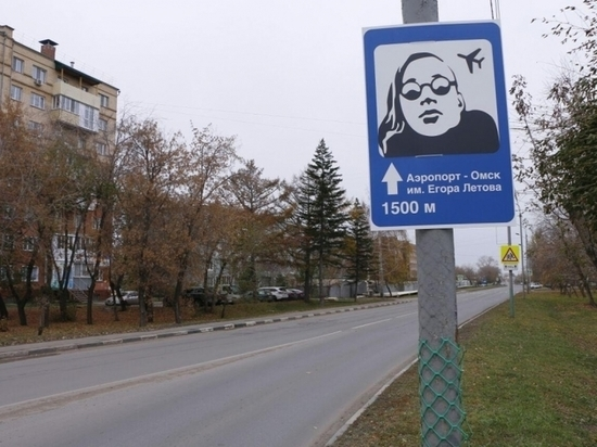В Омске установили дорожный знак с Егором Летовым