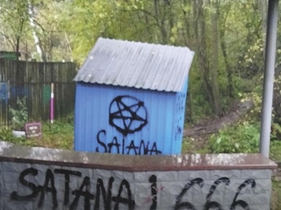В Подмосковье сатанисты устроили «ночь всех святых»