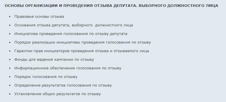 Россиянам могут предоставить право отзывать депутатов и мэров - политика