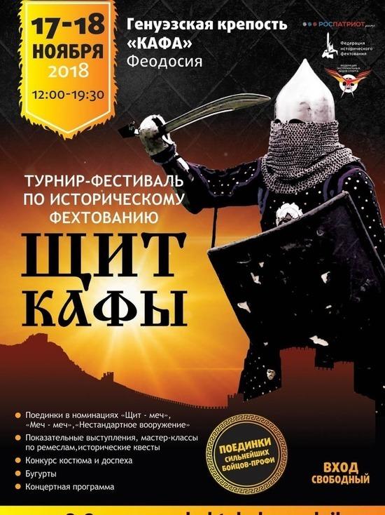 В Феодосии готовятся к проведению рыцарского турнира