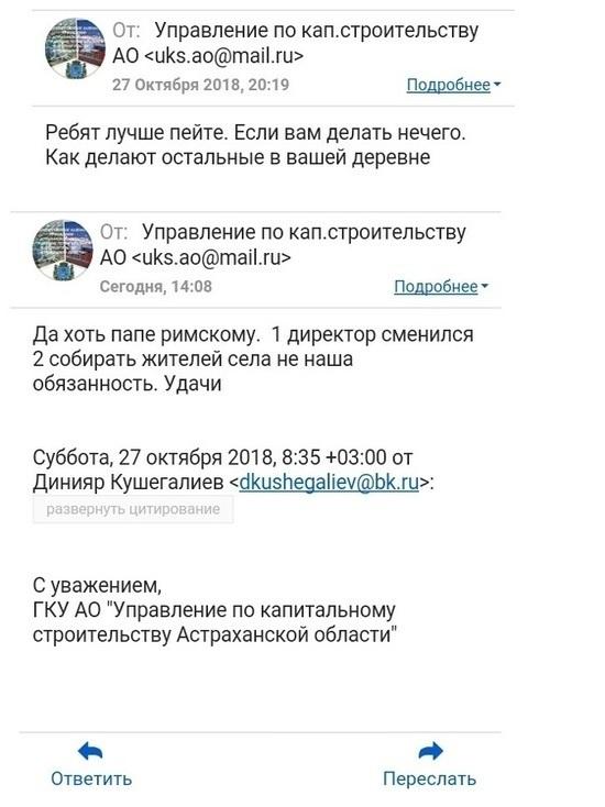 Астраханское управление капремонта о предложении обратиться к Папе Римскому: «Нас взломали»