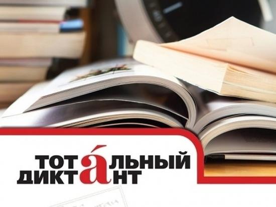 Астраханцы могут выбрать новую столицу Тотального диктанта