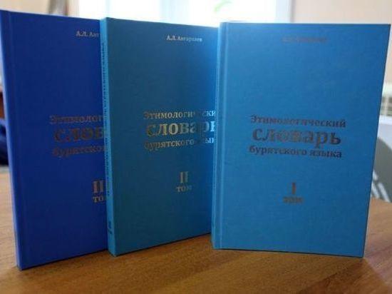 В Улан-Удэ презентуют Этимологический словарь бурятского языка