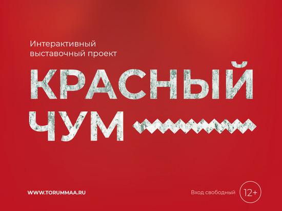 Югорчан приглашают в «Красный Чум»